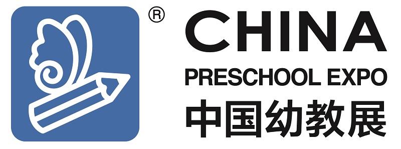 中国国际学前教育及装备展览会(幼教展)